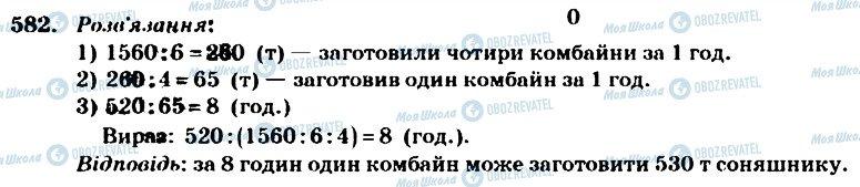 ГДЗ Математика 4 клас сторінка 582