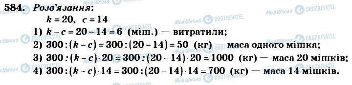 ГДЗ Математика 4 клас сторінка 584