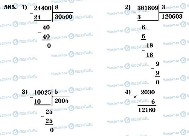 ГДЗ Математика 4 клас сторінка 585