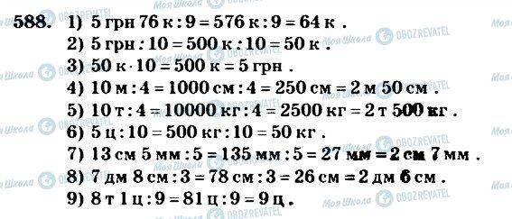 ГДЗ Математика 4 клас сторінка 588