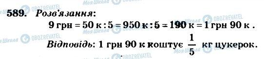 ГДЗ Математика 4 клас сторінка 589