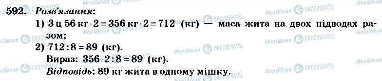 ГДЗ Математика 4 клас сторінка 592