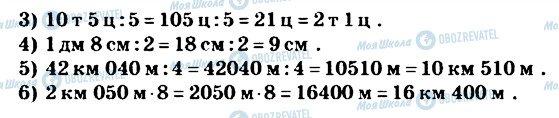 ГДЗ Математика 4 клас сторінка 593