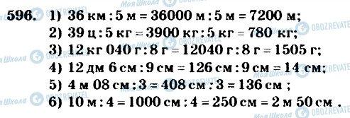 ГДЗ Математика 4 клас сторінка 596