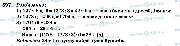 ГДЗ Математика 4 клас сторінка 597