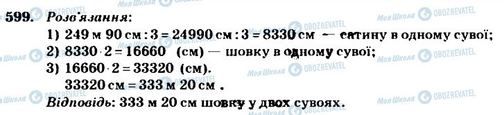 ГДЗ Математика 4 клас сторінка 599