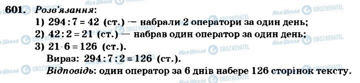 ГДЗ Математика 4 клас сторінка 601