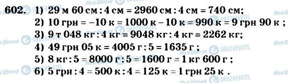 ГДЗ Математика 4 клас сторінка 602