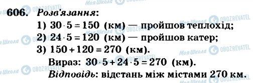 ГДЗ Математика 4 клас сторінка 606