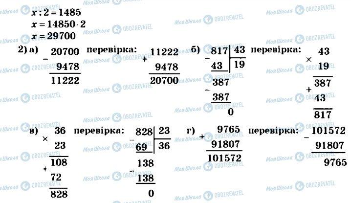 ГДЗ Математика 4 клас сторінка 607