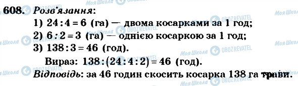 ГДЗ Математика 4 клас сторінка 608