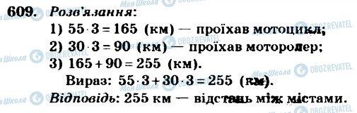 ГДЗ Математика 4 клас сторінка 609