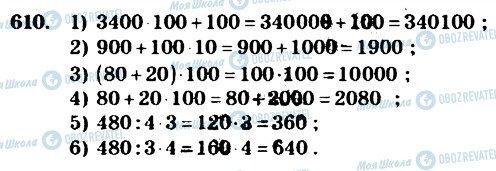 ГДЗ Математика 4 клас сторінка 610