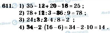 ГДЗ Математика 4 клас сторінка 611