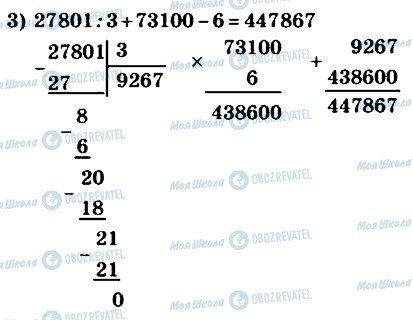 ГДЗ Математика 4 клас сторінка 612