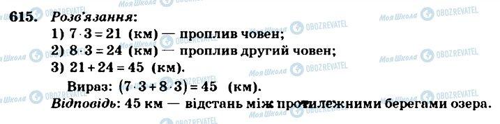 ГДЗ Математика 4 клас сторінка 615