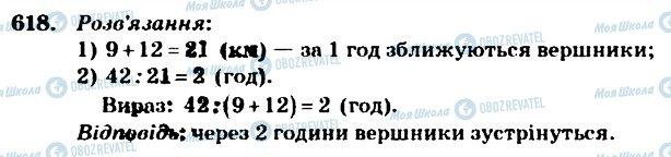 ГДЗ Математика 4 клас сторінка 618