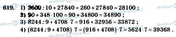 ГДЗ Математика 4 клас сторінка 619