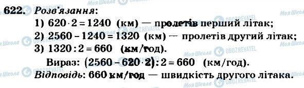 ГДЗ Математика 4 клас сторінка 622