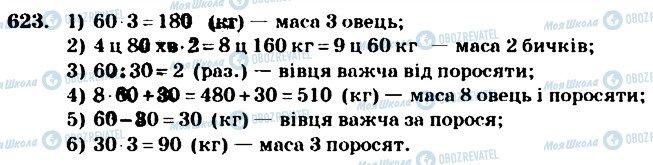 ГДЗ Математика 4 клас сторінка 623