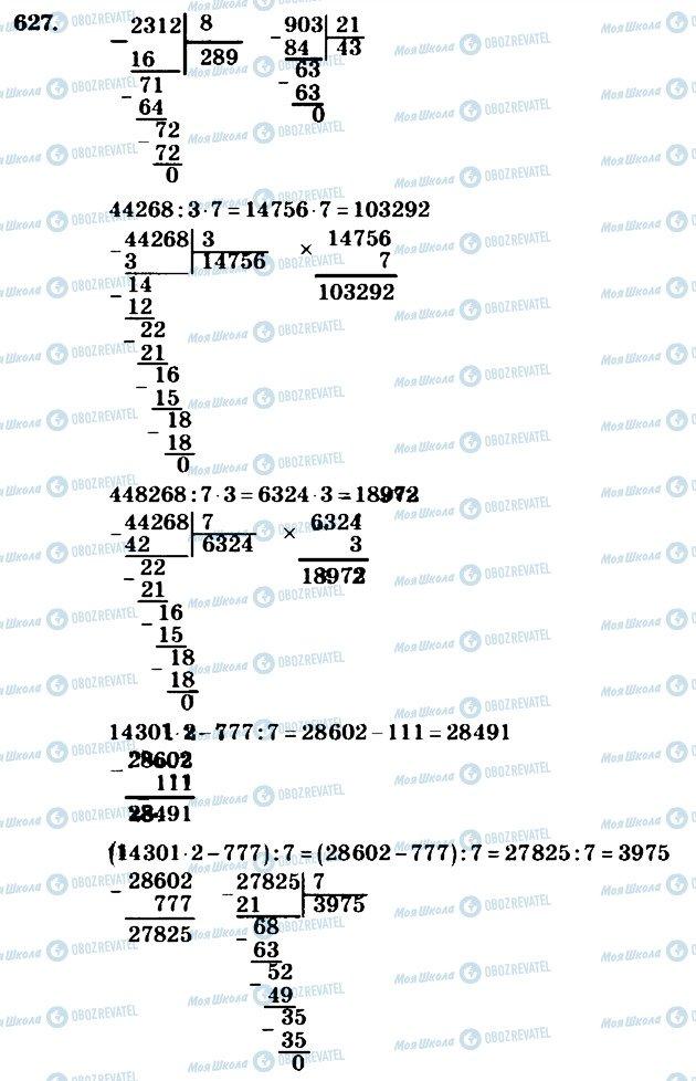 ГДЗ Математика 4 клас сторінка 627