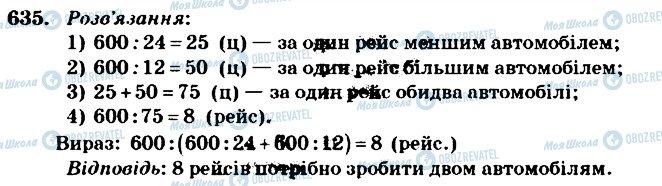 ГДЗ Математика 4 клас сторінка 635