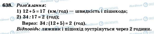ГДЗ Математика 4 клас сторінка 638
