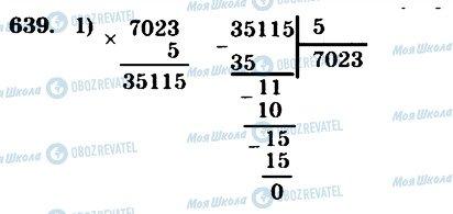 ГДЗ Математика 4 клас сторінка 639