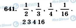ГДЗ Математика 4 клас сторінка 641