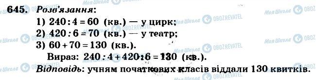 ГДЗ Математика 4 клас сторінка 645