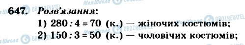 ГДЗ Математика 4 клас сторінка 647