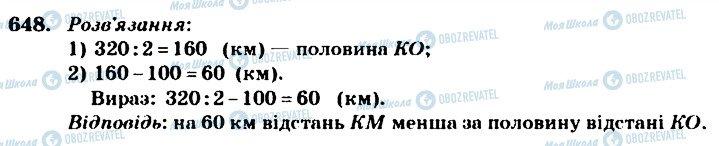 ГДЗ Математика 4 клас сторінка 648