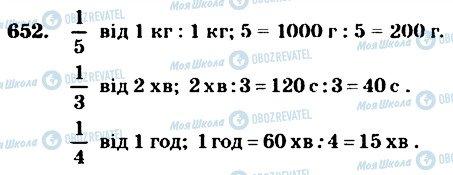 ГДЗ Математика 4 клас сторінка 652