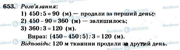 ГДЗ Математика 4 клас сторінка 653