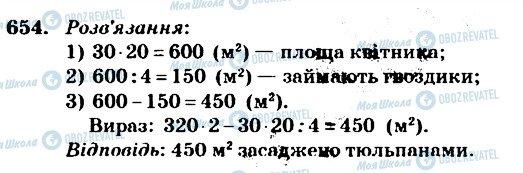 ГДЗ Математика 4 клас сторінка 654