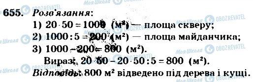 ГДЗ Математика 4 клас сторінка 655