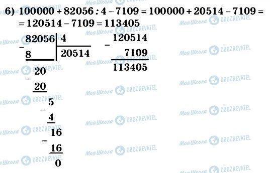 ГДЗ Математика 4 клас сторінка 656