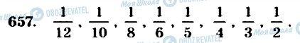 ГДЗ Математика 4 клас сторінка 657