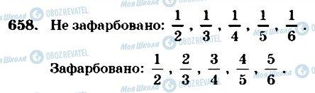 ГДЗ Математика 4 клас сторінка 658