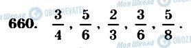 ГДЗ Математика 4 клас сторінка 660