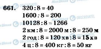 ГДЗ Математика 4 клас сторінка 661