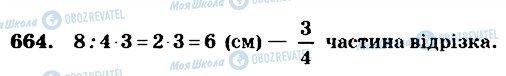 ГДЗ Математика 4 клас сторінка 664