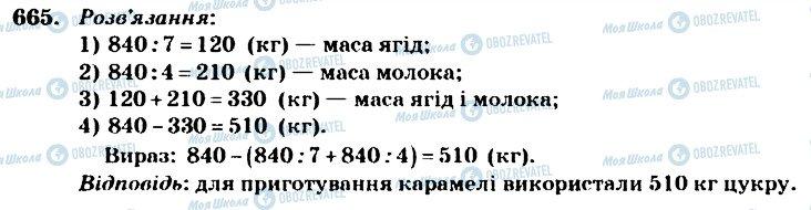 ГДЗ Математика 4 клас сторінка 665