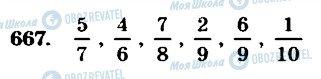 ГДЗ Математика 4 клас сторінка 667