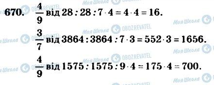 ГДЗ Математика 4 клас сторінка 670