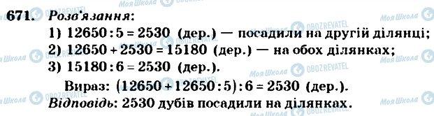ГДЗ Математика 4 клас сторінка 671