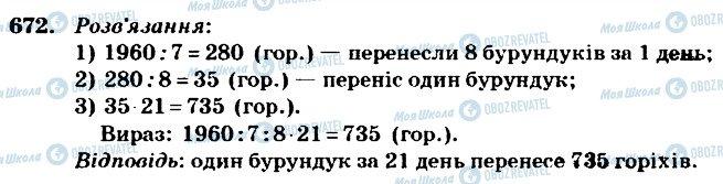 ГДЗ Математика 4 клас сторінка 672