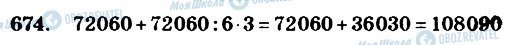 ГДЗ Математика 4 клас сторінка 674