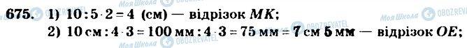 ГДЗ Математика 4 клас сторінка 675
