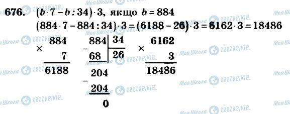 ГДЗ Математика 4 клас сторінка 676